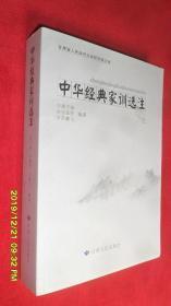 中华经典家训选注