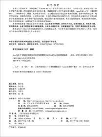 AutoCAD中文版室内装潢设计自学视频教程(CAD/CAM/CAE自学视频教程)
