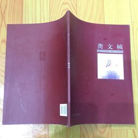 中国当代名家画集:建国六十周年特辑:龚文桢