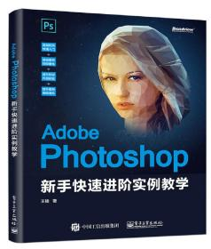 AdobePhotoshop新手快速进阶实例教学