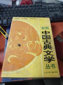彩图中国古典文学丛书