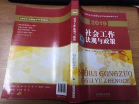 社会工作者中级2019版社工考试教材社会工作法规与政策
