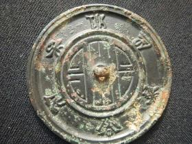 六契丹文黑漆古铜镜