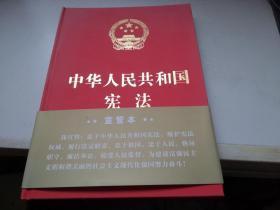 中华人民共和国宪法 精装大字宣誓本(2018年3月修订版 )