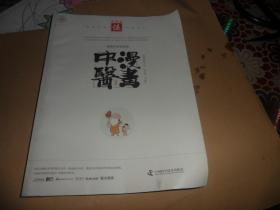 漫画中医全新版 方剂篇  (16开正版现货)