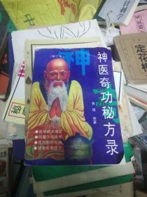 神医奇功秘方录