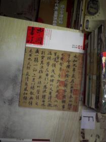 中国书法 2012 1......