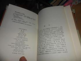 史记(全四册)大32开精装 正版现货   上海古籍出版