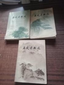 历代诗歌选1-3册