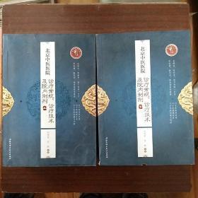 北京中医医院诊疗常规、诊疗技术及院内制剂(上下册)