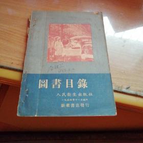图书目录〈医学类〉