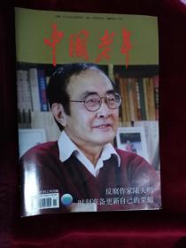 中国老年 2019年1月 上半月版