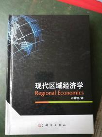 现代区域经济学