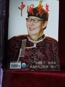中国老年 2019年3月 上半月版