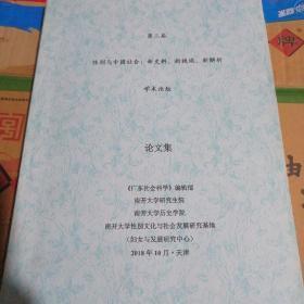 (第三届)性别与中国社会 新史料新视域新解析学术论坛论文集