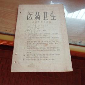 医药卫生-上海邮购书店编