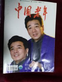 中国老年 2019年4月 上半月版