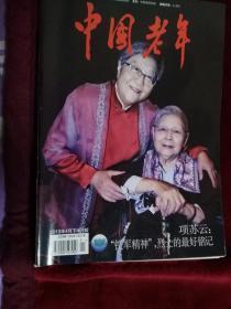 中国老年 2019年4月 下半月版