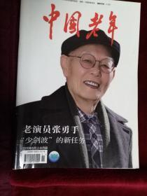 中国老年 2019年5月 上半月版