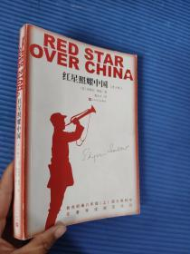 红星照耀中国(青少版)9787020129072     正版二手旧书