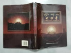 大昭寺 [藏汉英文本]
