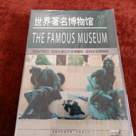 DVD,《世界著名博物馆》