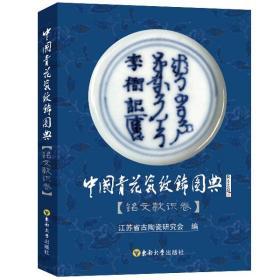 中国青花瓷纹饰图典(铭文款识卷)