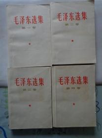 《毛泽东选集》 第一至四卷 四卷本 1967年北京、江苏印 横排本 普及版