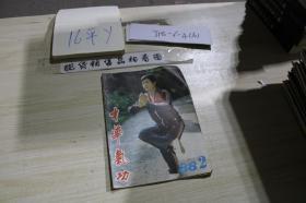 中华气功1988年2