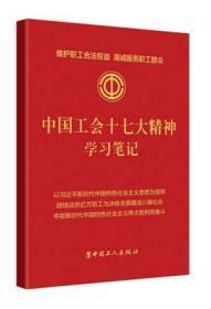 中国工会精神学习手册