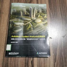 "Autodesk Ecotect Analysis应用教程——美国LEED认证和中国""绿色建筑评价标识""认证实例(全彩)"