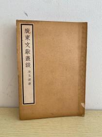 1965年中华书局初版《广东文献丛谈》洗玉清著 平装一册全
