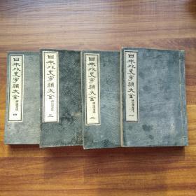 和刻本 《日本外史字类大全 》四册一套全  明治32年(1899年)出版    品佳   大坂书肆发行