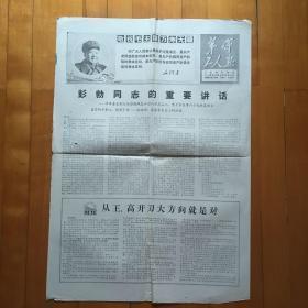 文革小报:革命工人报,江苏南京地区工人革命大联合委员会主办,1968年6月15日第23号