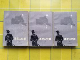 基度山伯爵(2、3、4)共三册