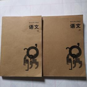 语文 上下册 锋尚红军大学教材 稀有书籍
