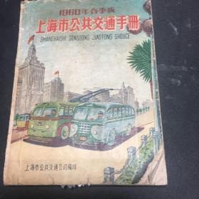 1960年春季版 上海市公共交通手册