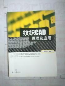 纹织CAD原理及应用
