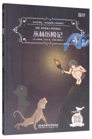 床头灯英语·1500词读物(英汉对照):丛林历险记