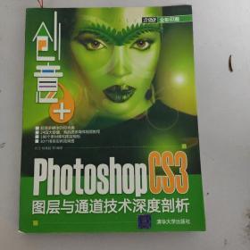 创意+:Photoshop CS3图层与通道技术深度剖析,无光盘