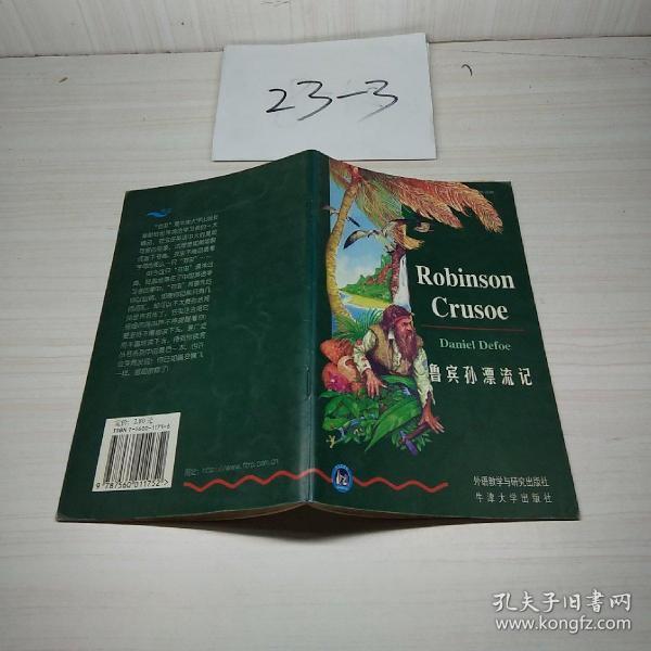 鲁宾孙漂流记(书虫.牛津英汉双语读物)(初中版)(外研社点读书)