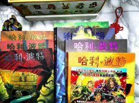 哈利波特 全集(1-7)(七本合售) 正版附防伪水印淡绿纸 (第一册 和第6册含书签)