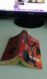 浩劫录  作者:(美)格林  出版社: 外语教学与研究出版社 有少量笔记
