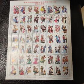 民族大团结邮票