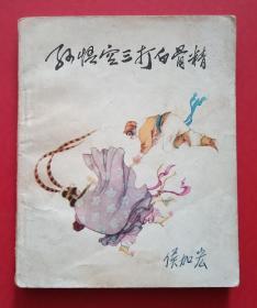 孙悟空三打白骨精(人美版)