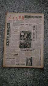 人民日报海外版 1998年3月2-31原版报 合订