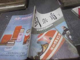剑与盾1986年第3