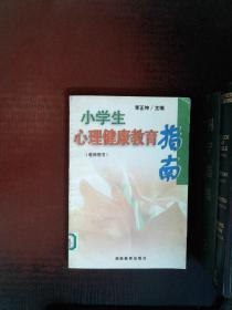 小学生心理健康指南(教师用书)
