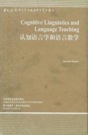 认知语言学和语言教学