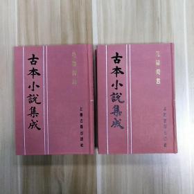 【影印本】古本小说集成:花阵绮言(上下全二册)(布面烫金精装,1994年上海古籍出版社一版一印,仅印750册。据明刊本影印)